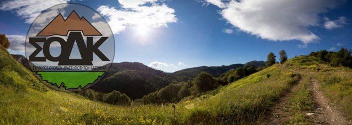 Την Κυριακή η κοπή βασιλόπιτας του Συλλόγου Ορεινών Δραστηριοτήτων Καστοριάς