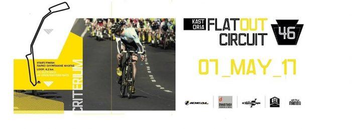Το «Kastoria FlatOut Circuit» έρχεται στις 7 Μαϊου