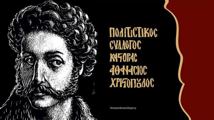 Ο Πολιτιστικός Σύλλογος Καστοριάς «Αθανάσιος Χριστόπουλος» στα Ραγκουτσάρια 2017 (Πρόγραμμα)
