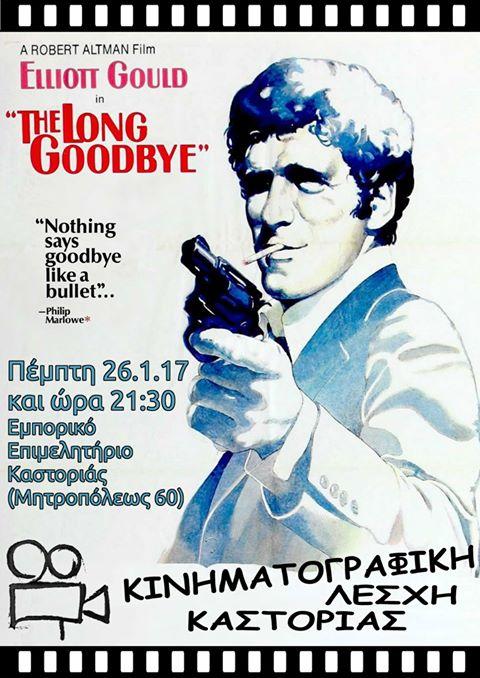 Την Πέμπτη η προβολή της ταινίας «The Long Goodbye» από την Κινηματογραφική Λέσχη Καστοριάς
