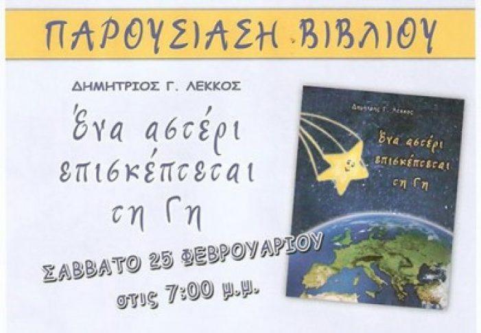 Σήμερα η παρουσίαση του βιβλίου του Γ. Λέκκου, Ένα αστέρι επισκέπτεται τη γη