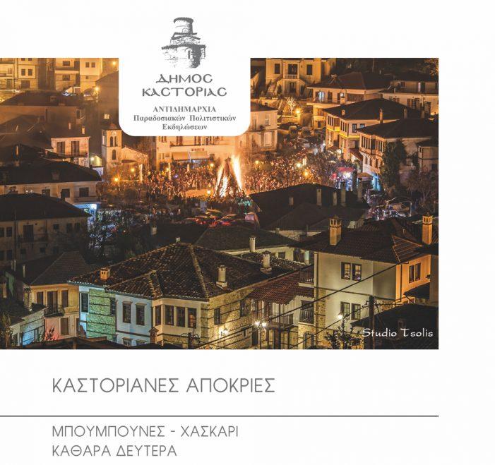 Πρόγραμμα εκδηλώσεων των Συλλόγων για την Αποκριά σε όλη την Καστοριά