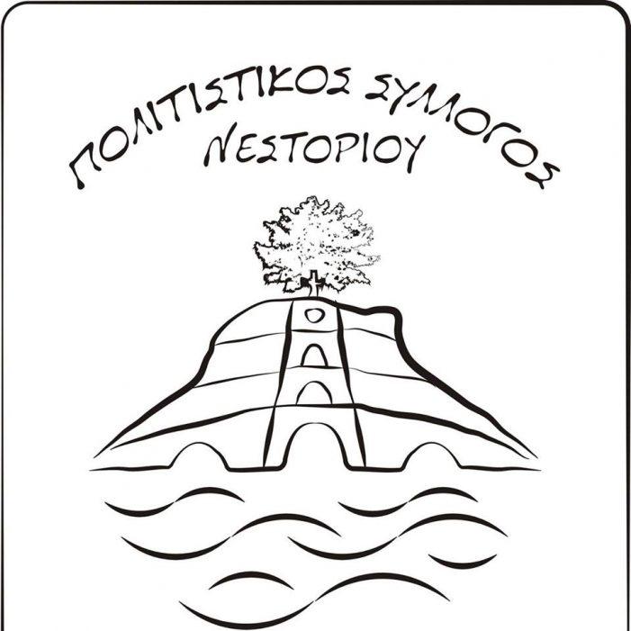 Το Νέο Δ.Σ. του Πολιτιστικού Συλλόγου Νεστορίου»Ο Νέστωρ»