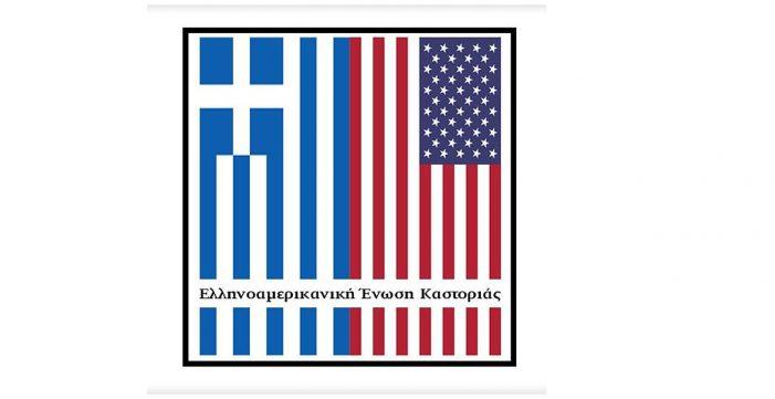 Την Κυριακή 12 Φεβρουαρίου η κοπή της πίτας της ΕλληνοΑμερικανικής Ένωσης Καστοριάς