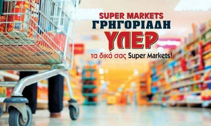 Καστοριά: Θέση Εργασίας στα Super Market Υπέρ Γρηγοριάδη