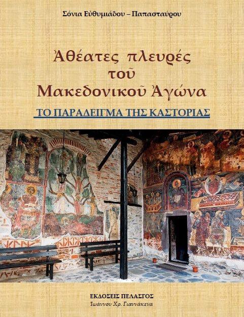 Σήμερα η παρουσίαση του βιβλίου «Αθέατες πλευρές του Μακεδονικού Αγώνα – Το παράδειγμα της Καστοριάς» της Σόνιας Ευθυμιάδου – Παπασταύρου