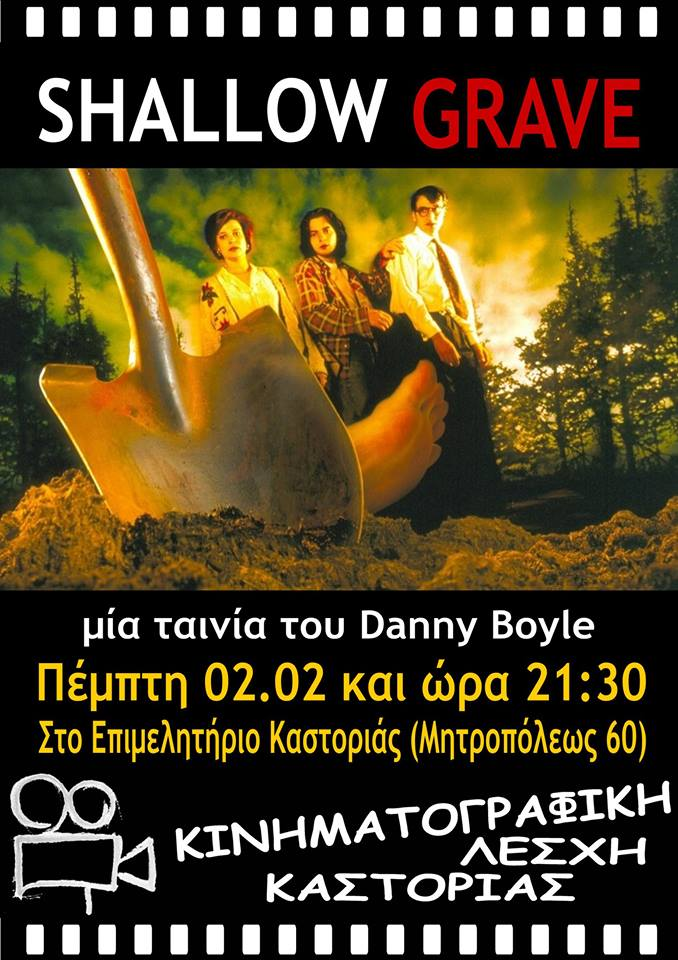 """Σήμερα η προβολή της ταινίας """"Shallow Grave"""" από την Κινηματογραφική Λέσχη Καστοριάς"""