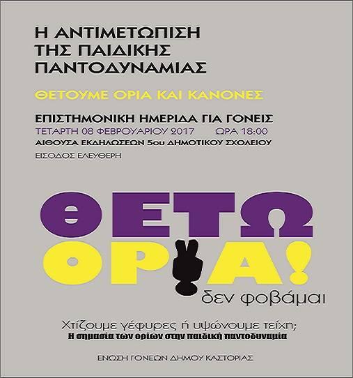 Καστοριά: Σήμερα η ημερίδα για γονείς «Θέτω Όρια» στο 5ο Δημοτικό Σχολείο