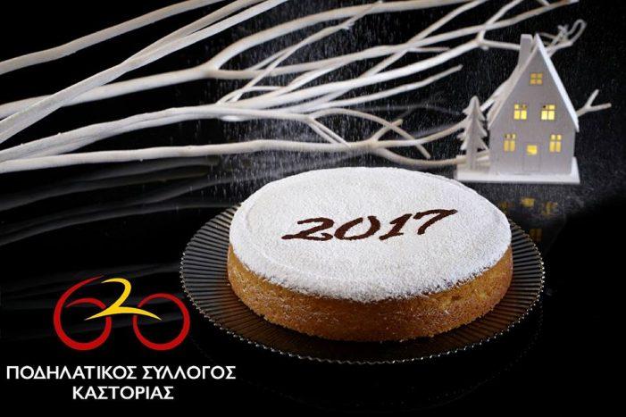 Κοπή βασιλόπιτας Ποδηλατικού Συλλόγου Καστοριάς «620»
