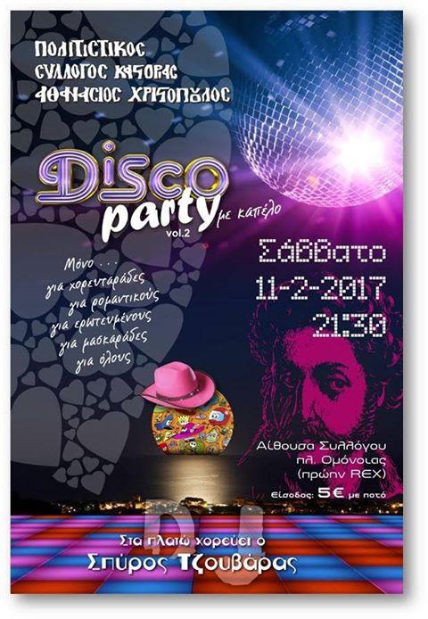 "Disco party vol. 2 από τον Πολιτιστικό Σύλλογο Καστοριάς ""Αθανάσιος Χριστόπουλος"""