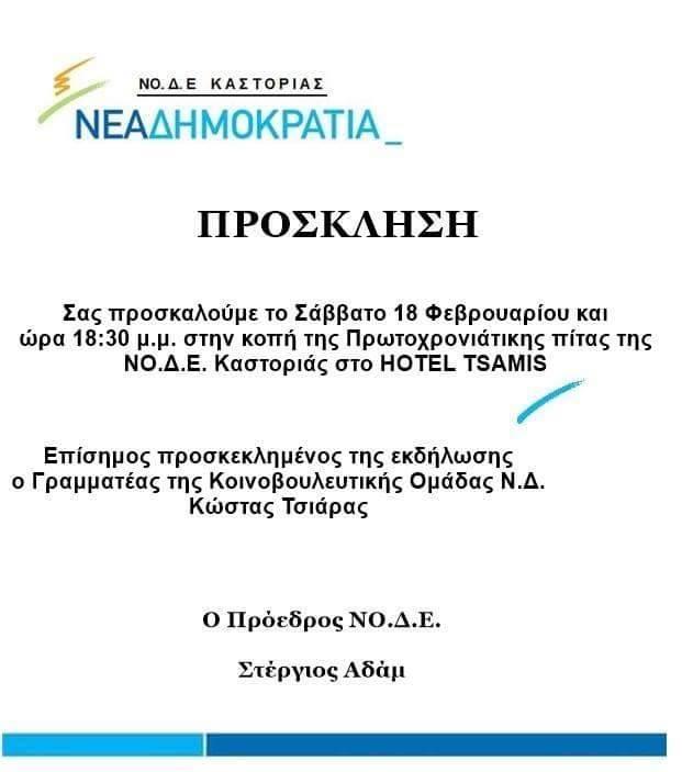 Στις 18 Φεβρουαρίου η κοπή πίτας της ΝΟΔΕ Καστοριάς