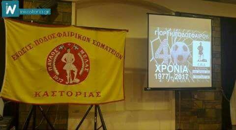 Η ποδοσφαιρική οικογένεια των ROSSONERI συγχαίρει τη διοίκηση της Ε.Π.Σ. Καστοριάς