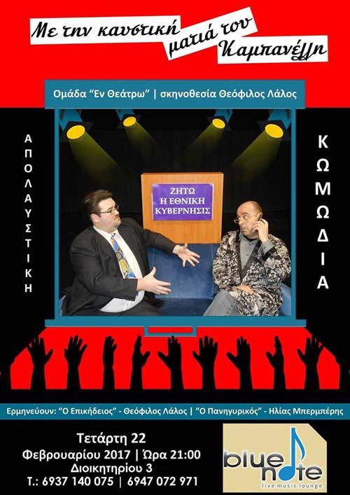 Θέατρο: Η καυστική ματιά του Καμπανέλλη στην Καστοριά