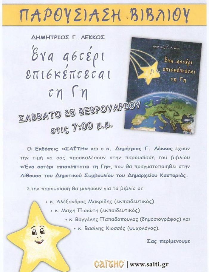 """Αύριο η παρουσίαση του βιβλίου """"Ένα αστέρι επισκέπτεται την Γη"""""""