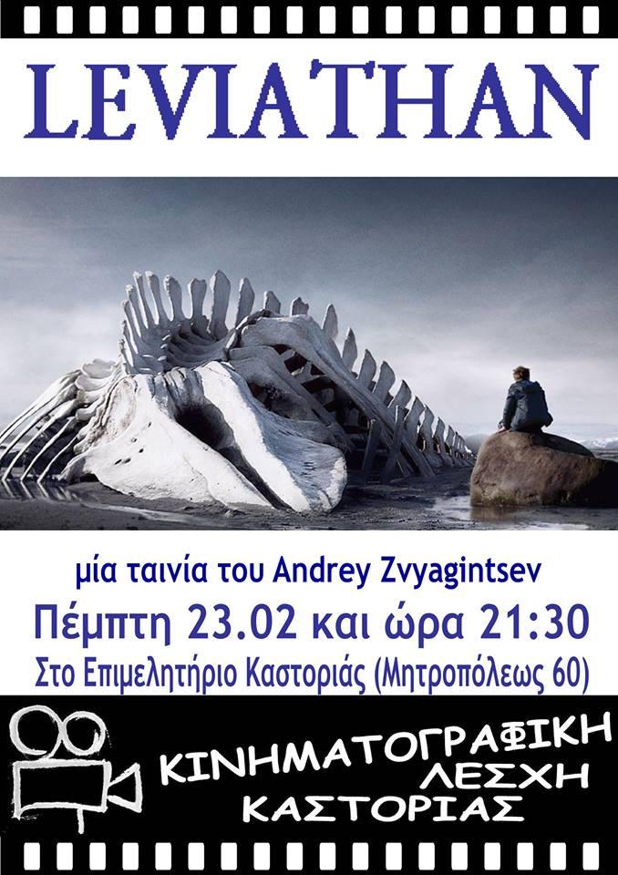 Σήμερα η προβολή της ταινίας «Leviathan» από την Κινηματογραφική Λέσχη Καστοριάς