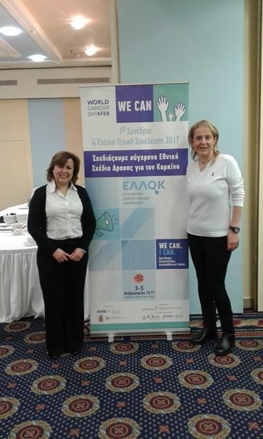Ελληνική Ομοσπονδία Καρκίνου (ΕΛΛΟΚ): Συνέδριο & Ετήσια Γενική Συνέλευση