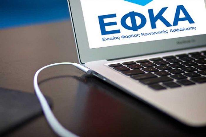 ΕΦΚΑ: Ηλεκτρονικά η ασφάλιση με 50 ένσημα, ανέργους και στα προστατευόμενα μέλη τους