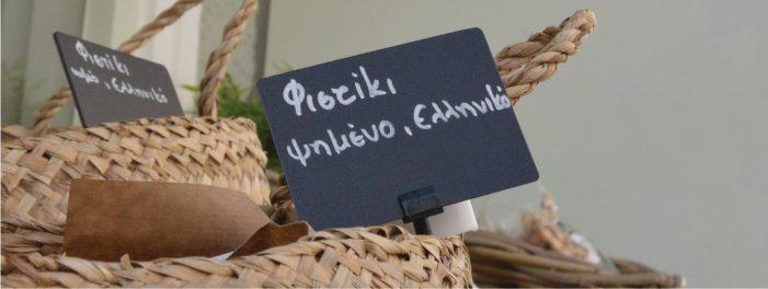 Η Afaia nuts κάνει τα πρώτα βήματα της στην Δυτική Μακεδονία