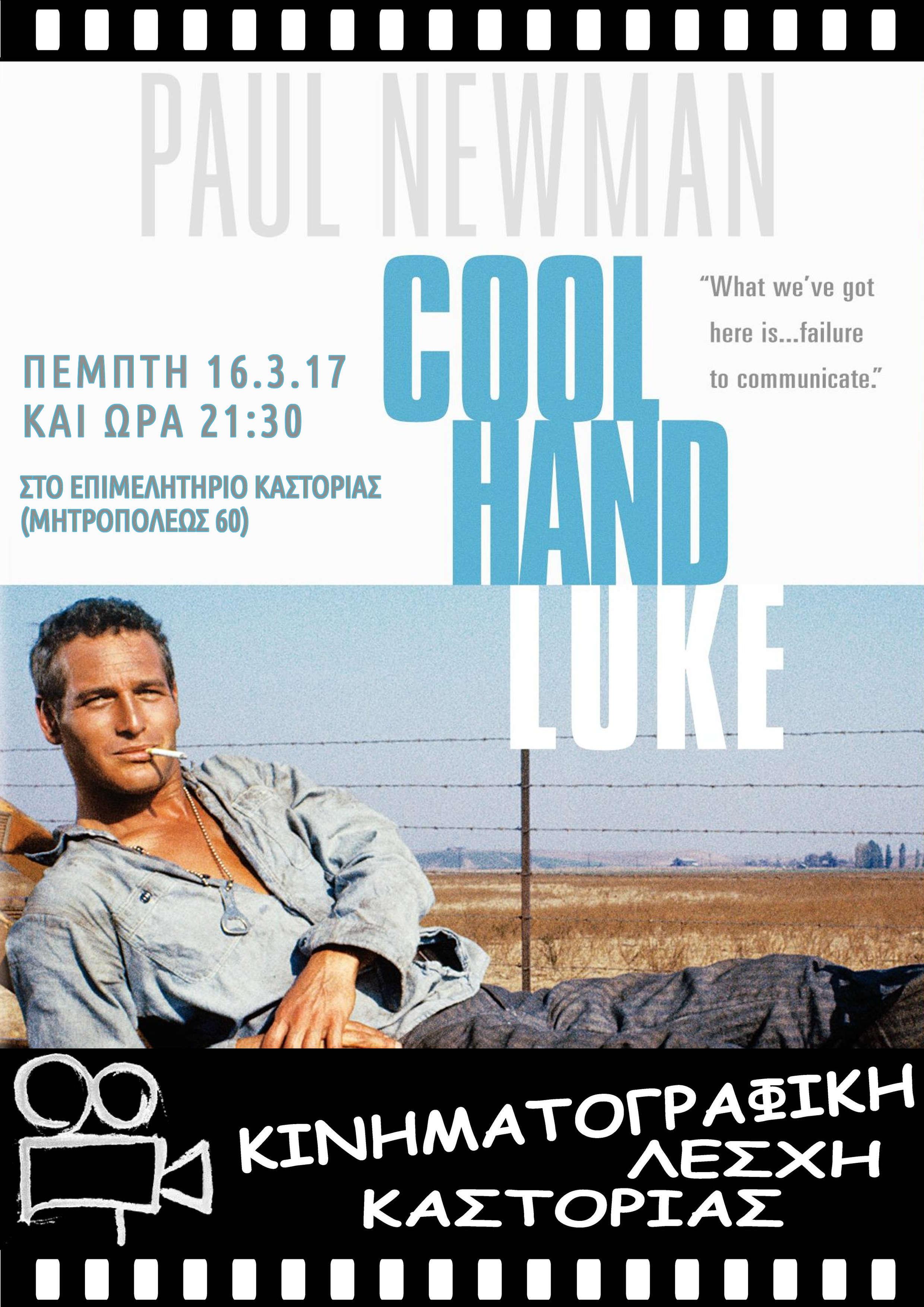 16-3-17_Cool Hand Luke