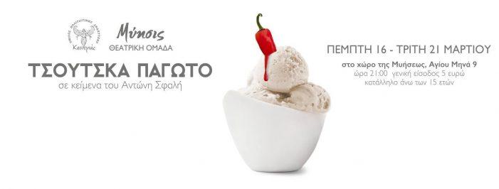 Σήμερα η πρεμιέρα του Θεατρικού «Τσούτσκα παγωτό»