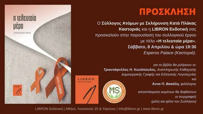 Ο σύλλογος ατόμων σκλήρυνσης κατά πλάκας και η εκδοτική Libron σας καλούν στην παρουσίαση του βιβλίου «Η τελευταία μέρα»