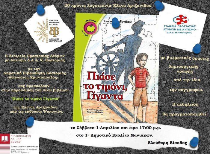 Σήμερα η παρουσίαση του νέου βιβλίου «Πιάσε το τιμόνι Γίγαντα» της Έλενας Αρτζανίδου