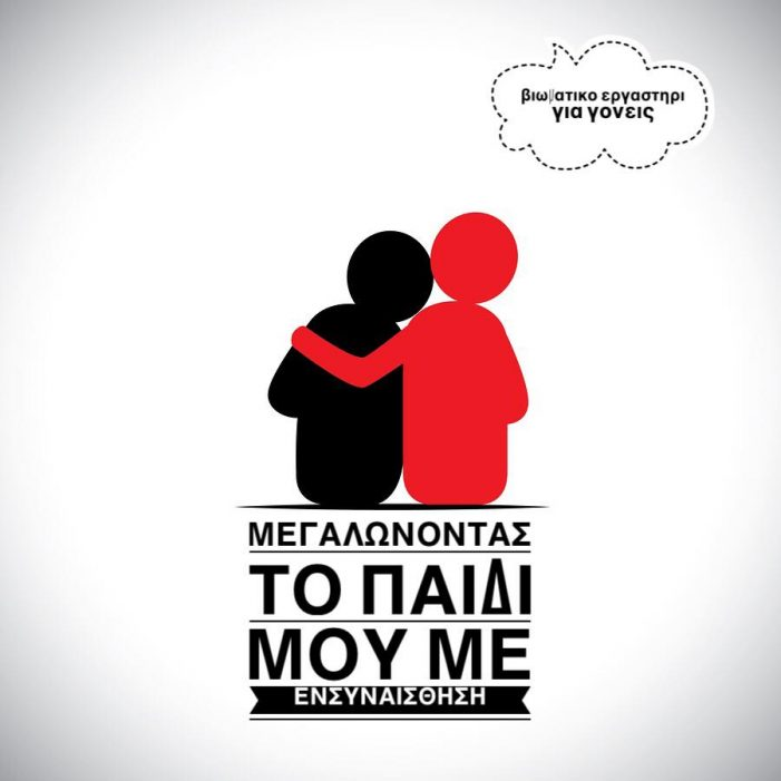 Καστοριά: Βιωματικό Σεμιναριο «Μεγαλώνοντας το παιδί μου με ενσυναίσθηση»