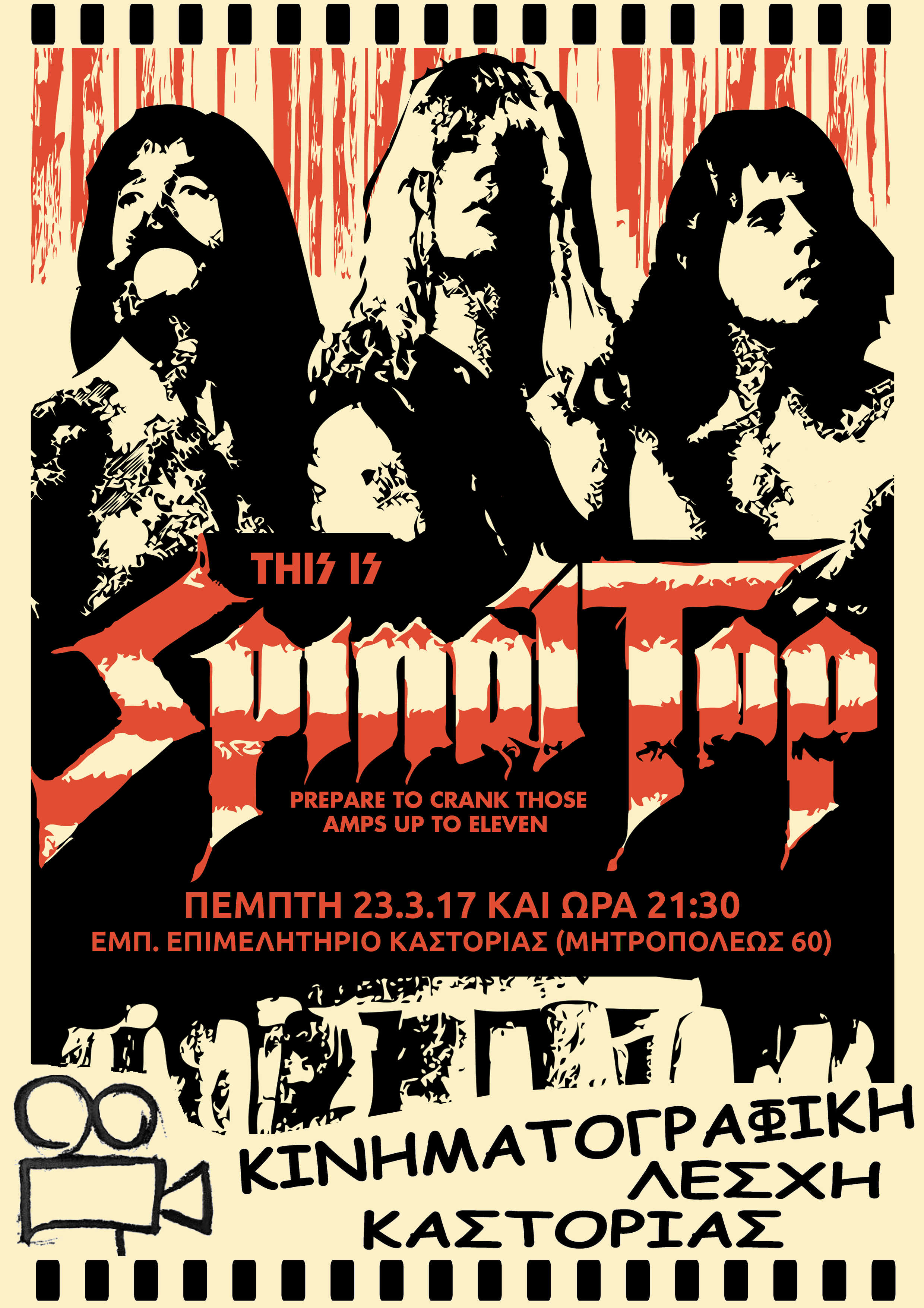 23-3-17_Spinal Tap