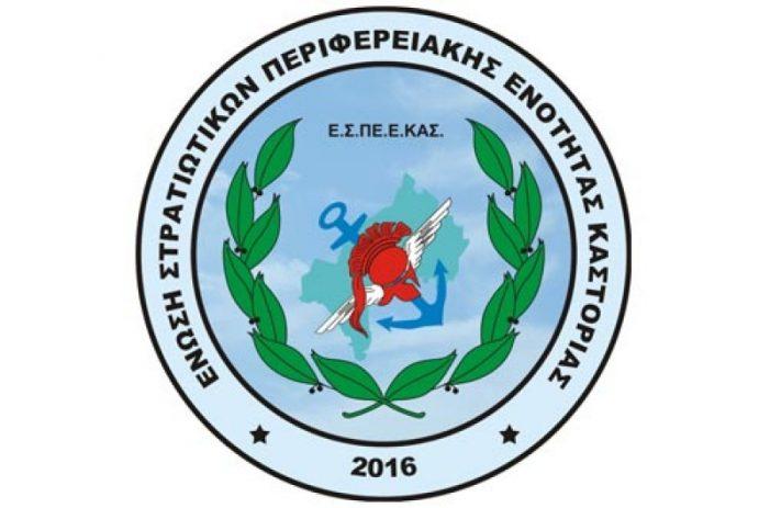 Ίδρυση τράπεζας αίματος από την Ένωση Στρατιωτικών Καστοριάς
