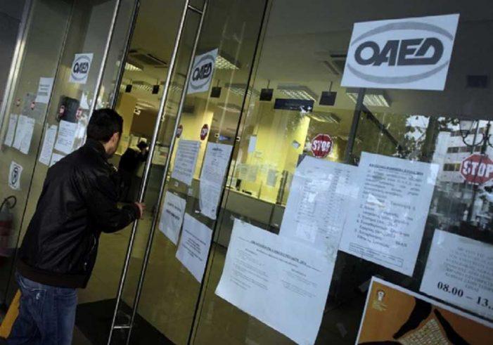 Έως 15 Μαρτίου το εποχικό επίδομα ανεργίας ΟΑΕΔ σε όλους τους δικαιούχους