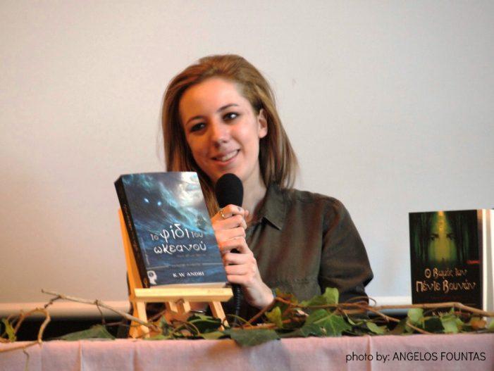 Παρουσίαση βιβλίου της K.W.ANDRI