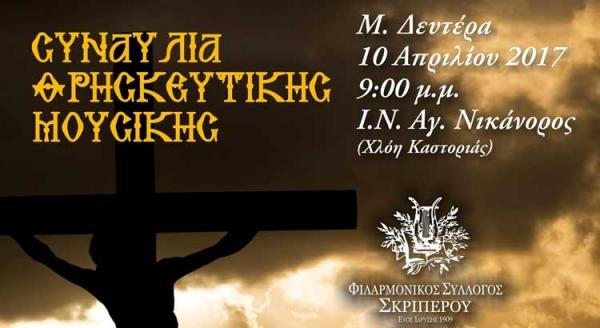 Συναυλία Θρησκευτικής Μουσικής από την Κέρκυρα στον Άγιο Νικάνορα