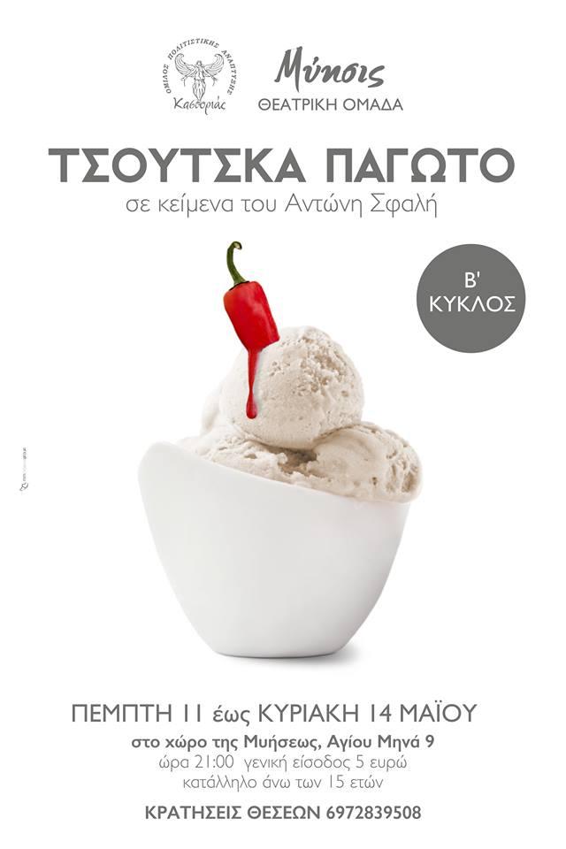 Συνεχίζονται οι παραστάσεις του θεατρικού «Τσουτσκα παγωτό» της Μύησις