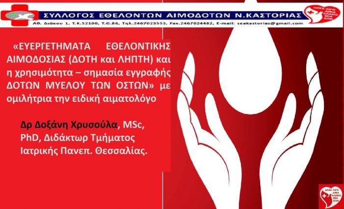 Ομιλία «Εθελοντική Αιμοδοσία & Δοτών Μυελού Των Οστών»