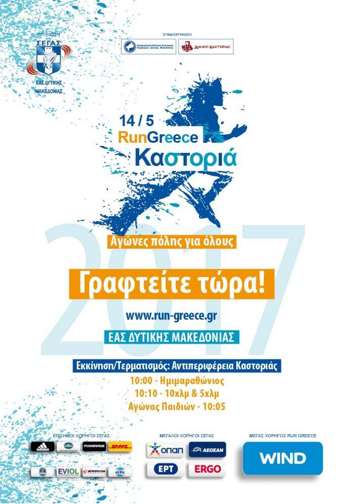 Το promo video του Run Greece Καστοριάς