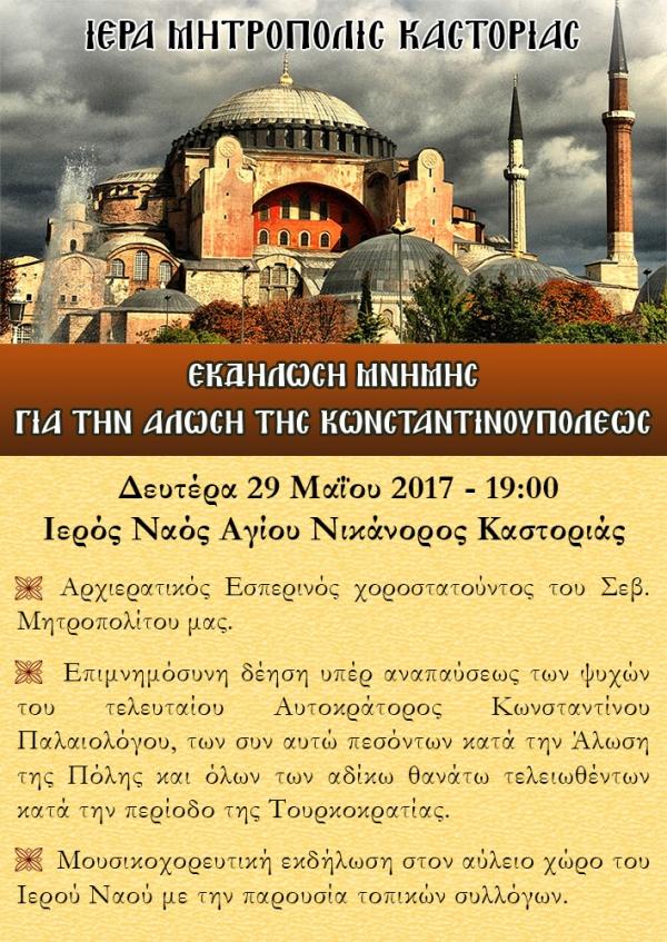 Εκδήλωση μνήμης για την Άλωση της Κωνσταντινουπόλεως στον Ιερό Ναό του Αγίου Νικάνορος Καστοριάς