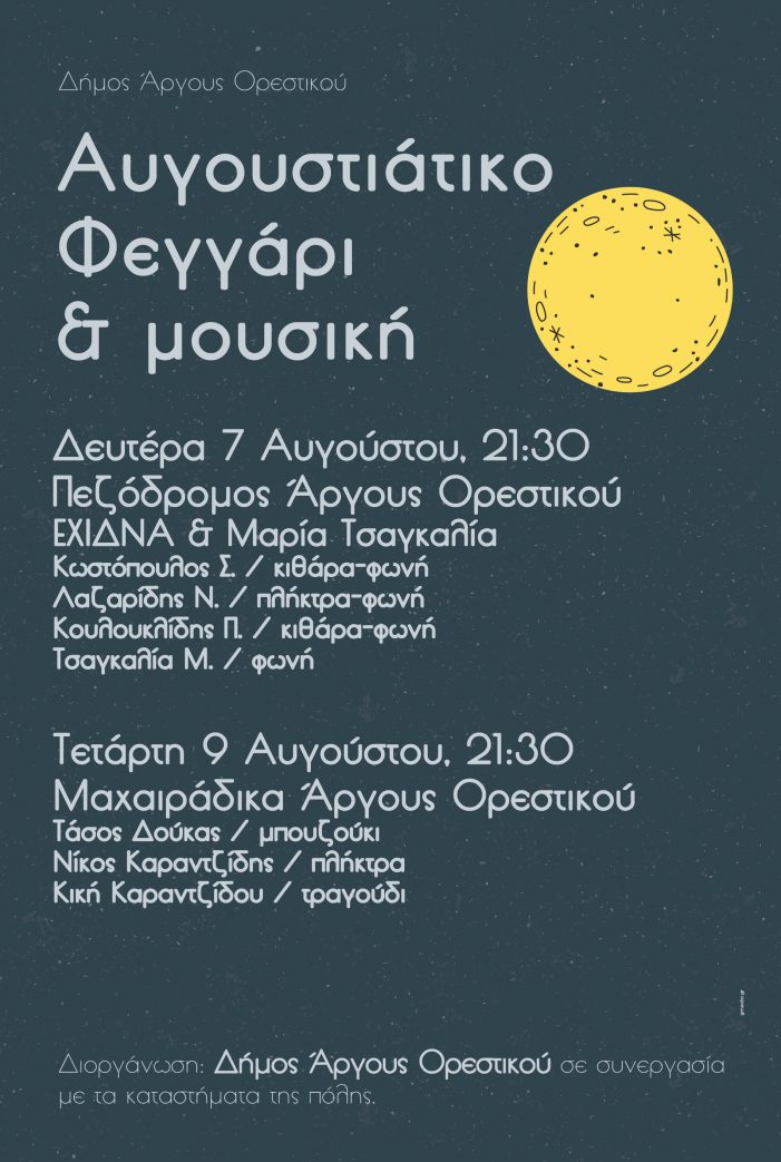 Δύο μουσικές βραδιές στο Άργος Ορεστικό