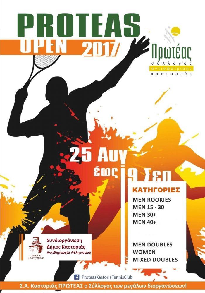 Σήμερα η κλήρωση του Τουρνουά Τένις Πρωτέας