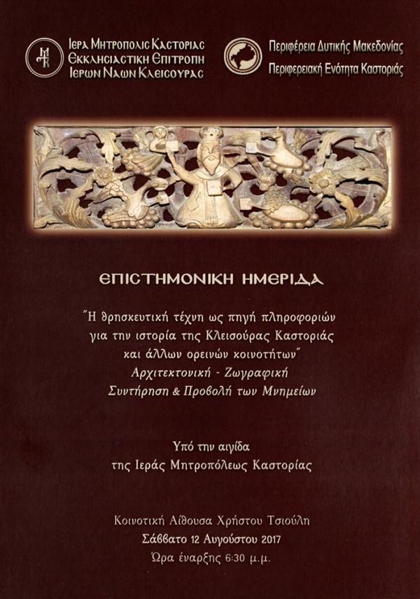 Επιστημονική Ημερίδα για τη θρησκευτική τέχνη της Κλεισούρας