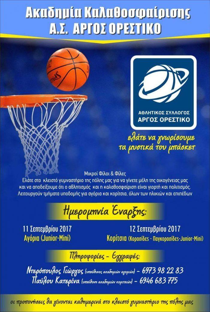 Ακαδημία Καλοθοσφαίρισης Α.Σ. Άργος Ορεστικό
