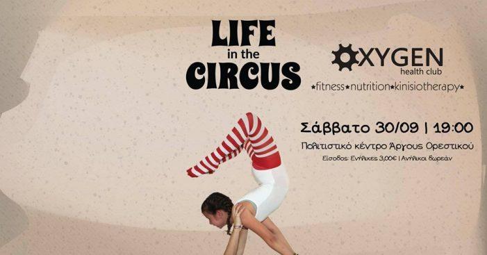 «Life in the Circus» από την παιδική ομάδα του Oxygen στο Πολιτιστικό Κέντρο Άργους Ορεστικού