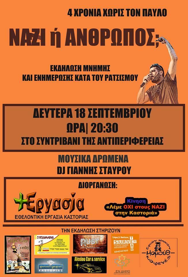 Καστοριά: Εκδήλωση κατά του ρατσισμού