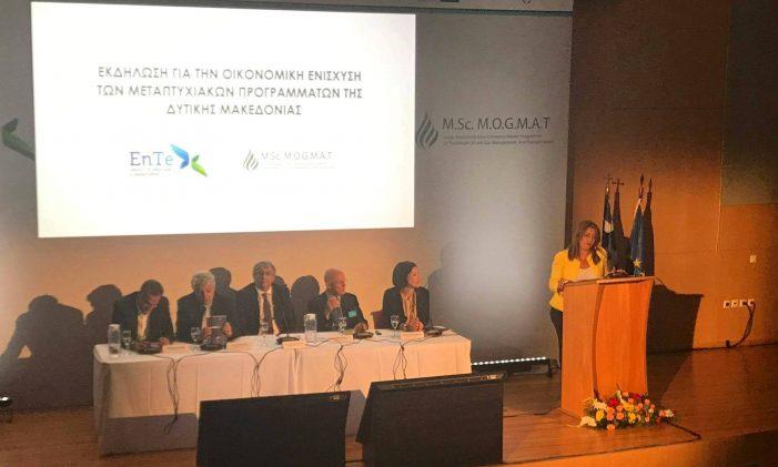 Η Μαρία Αντωνίου στην εκδήλωση για τα Μεταπτυχιακά Προγράμματα
