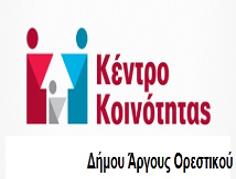 ΤοΚέντρο Κοινότητας Δήμου Άργους ΟρεστικούΕνημερώνει τις παρεχόμενες υπηρεσίες