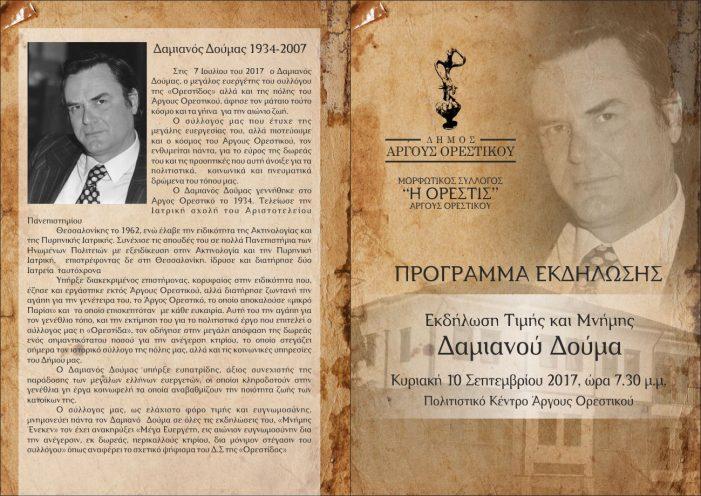 Άργος Ορεστικό: Εκδήλωση προς τιμήν του Δαμιανού Δούμα