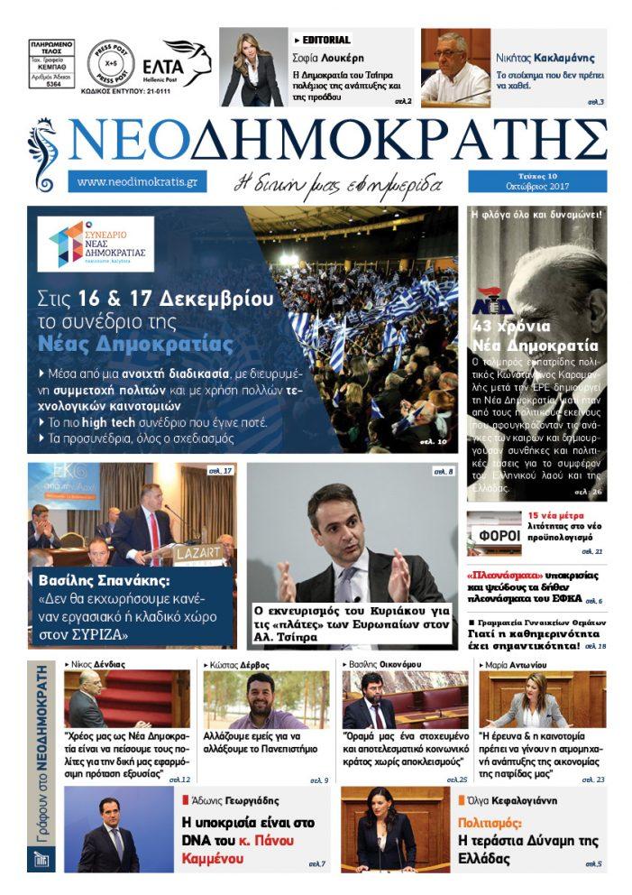Η συνέντευξη της Μ. Αντωνίου στην εφημερίδα Νεοδημοκράτης