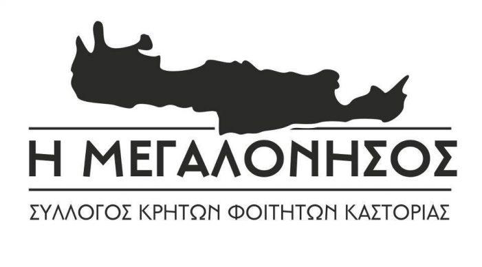 Ο Σύλλογος Κρητών Φοιτητών Καστοριάς «Η ΜΕΓΑΛΟΝΗΣΟΣ» σας προσκαλεί στην έναρξη Κρητικών παραδοσιακών χορών
