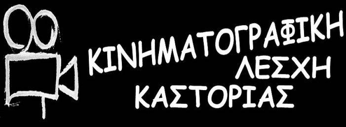 Κινηματογραφική Λέσχη Καστοριάς: Προβολή ταινίας