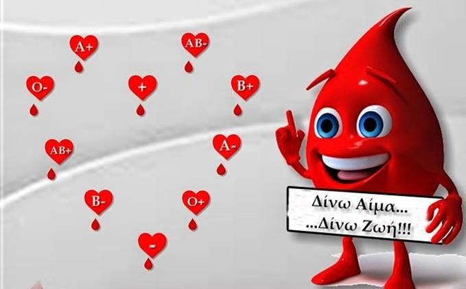 Εθελοντική Αιμοδοσία στις 24/10/2017 στην Καστοριά