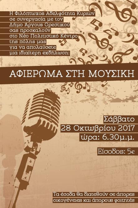 Μουσική εκδήλωση στο Άργος Ορεστικό